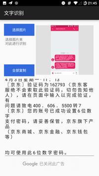 OCR 文字识别 V2 poster