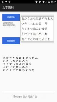 OCR 文字识别 V2 apk screenshot