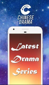 Chinese Drama screenshot 1