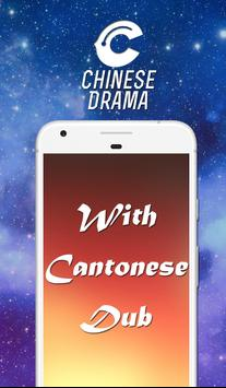 Chinese Drama screenshot 3