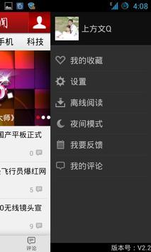 驱家新闻 apk screenshot