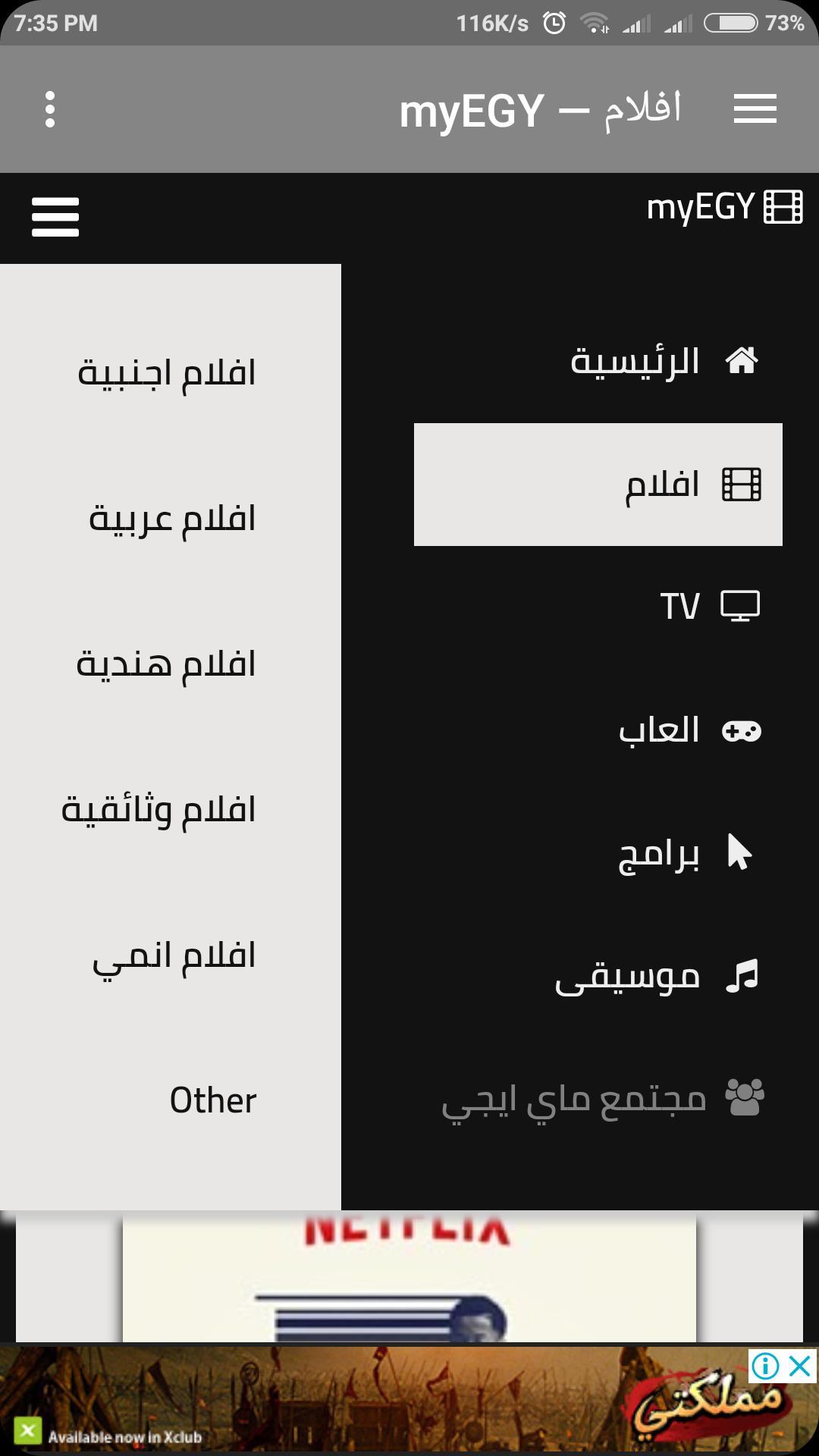 myegy para Android - APK Baixar