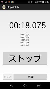 StopWatch,シンプルなストップウォッチ。 screenshot 2