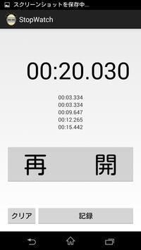 StopWatch,シンプルなストップウォッチ。 screenshot 3