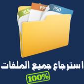 استرجاع الملفات المحذوفة Prank icon