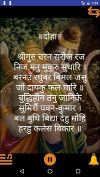 Hanuman Chalisa App screenshot 1