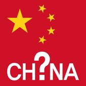 Know China (중국 알아보기) icon
