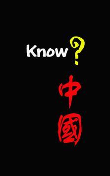Know China (중국 알아보기) poster