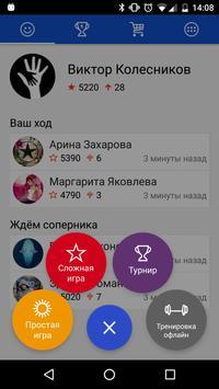 Звезда знаний apk screenshot