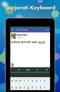 Gujarati keyboard-My Photo themes,cool fonts&sound screenshot 9