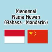 Mengenal Nama Hewan (Bahasa Mandarin) icon