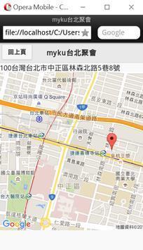 廣利的myku apk screenshot