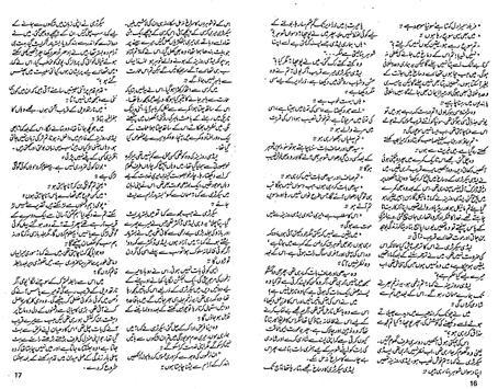 Devta Urdu Novel Part 16, 17, 18, 19 & 20 screenshot 7