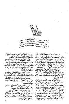 Devta Urdu Novel Part 16, 17, 18, 19 & 20 poster