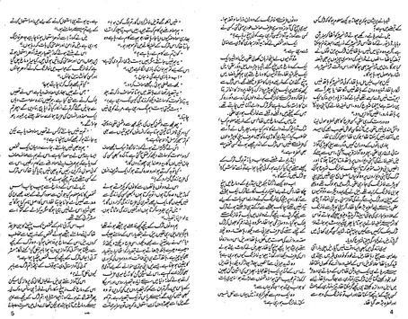 Devta Urdu Novel Part 16, 17, 18, 19 & 20 screenshot 1