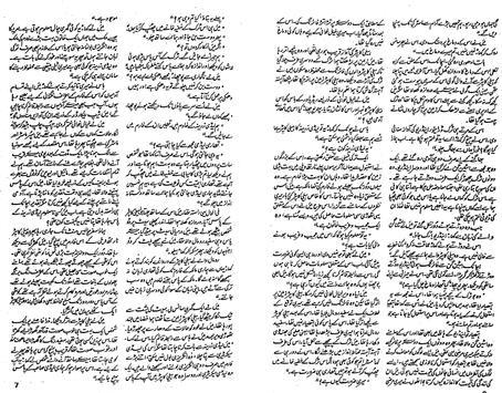Devta Urdu Novel Part 16, 17, 18, 19 & 20 screenshot 2