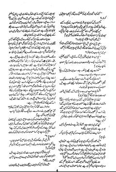 Devta Urdu Novel Part 21, 22, 23, 24 & 25 screenshot 1