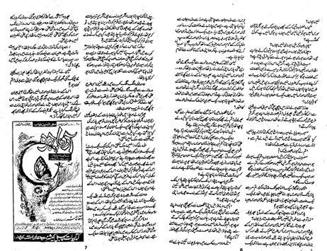 Devta Urdu Novel Part 21, 22, 23, 24 & 25 screenshot 2