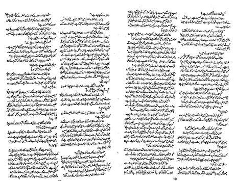Devta Urdu Novel Part 21, 22, 23, 24 & 25 screenshot 4