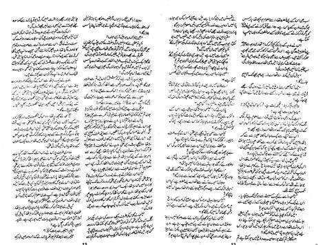 Devta Urdu Novel Part 21, 22, 23, 24 & 25 screenshot 5