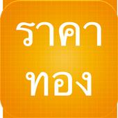 ราคาทอง - ThaiGoldPrice icon