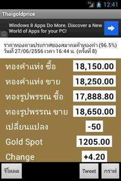 ราคาทอง - ThaiGoldPrice poster