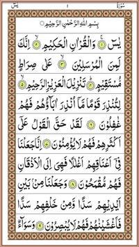 Surah yaseen – full audio (mp3) recitation of surah ya-sin with.