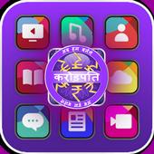 KBC Jio Play Along - Jio app icon