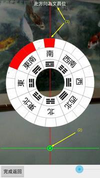 123定文昌-2015年最新版 apk screenshot