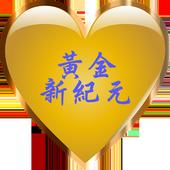 黃金新紀元 icon
