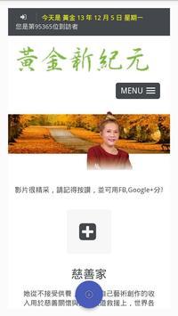 黃金新紀元 poster