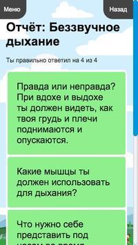 Упражнения Myobrace apk screenshot