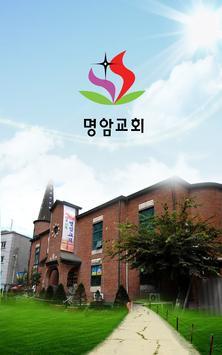 명암교회 poster