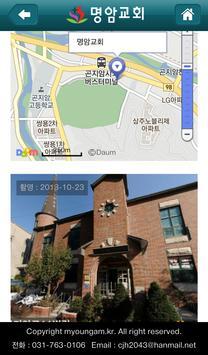 명암교회 apk screenshot