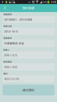 佑全藥健康 apk screenshot