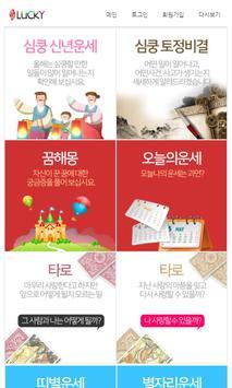 2017 심쿵운세 - 꿈해몽 사주 궁합 무료운세 태몽 poster