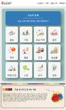 2017 심쿵운세 - 꿈해몽 사주 궁합 무료운세 태몽 apk screenshot