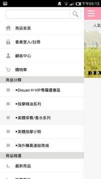 蕭蒂瑄‧Dixuan H screenshot 1