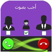 تغيير صوت الهاتف icon