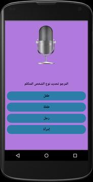 تغيير صوت الهاتف screenshot 3