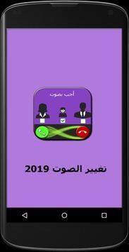 تغيير صوت الهاتف screenshot 1