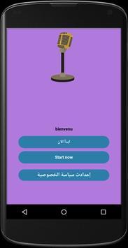 تغيير صوت الهاتف screenshot 2