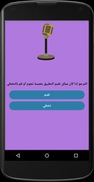 تغيير صوت الهاتف screenshot 4