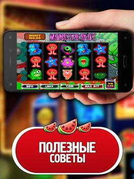 Слоты - игровые автоматы Удача screenshot 2