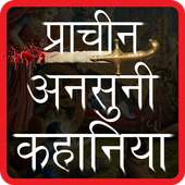 MySterious Stories in Hindi icon