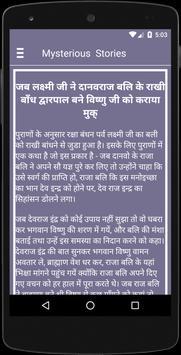 MySterious Stories in Hindi apk screenshot