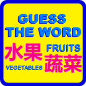 Fruits & Vegetables in Chinese Quiz icon