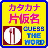 Katakana Practice Quiz (Japanese Learning App) icon