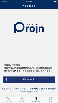 ProIn screenshot 3