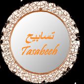 تسابيح _ Tasabeeh icon